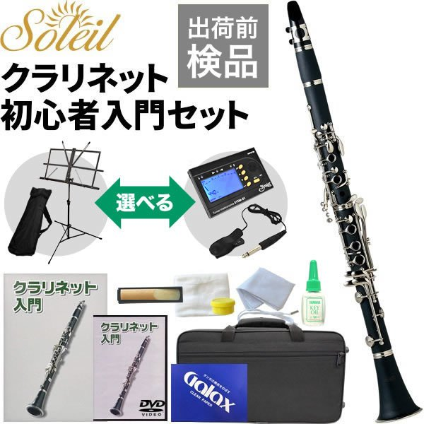 Soleil (ソレイユ) クラリネット 初心者入門セット SCL-1 [B♭]|sakuragakki
