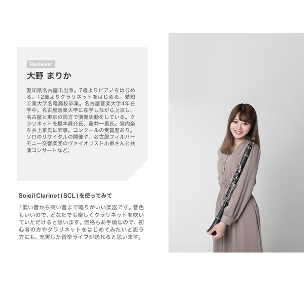 Soleil (ソレイユ) クラリネット 初心者入門セット SCL-1 [B♭]|sakuragakki|04