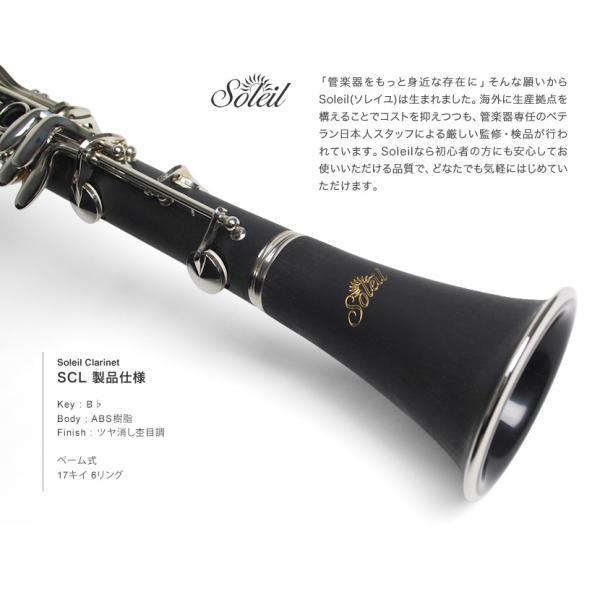 Soleil (ソレイユ) クラリネット 初心者入門セット SCL-1 [B♭]|sakuragakki|05