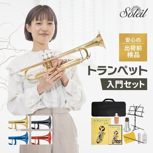 Soleil (ソレイユ) トランペット 初心者入門セット STR-1 (STR1) 【欠 ...