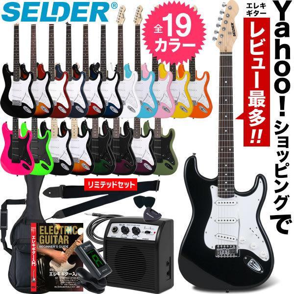 【今だけ教則DVD付き!】エレキギター リミテッドセット ST-16|sakuragakki