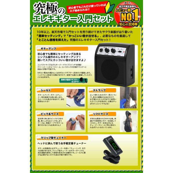 【今だけ教則DVD付き!】エレキギター リミテッドセット ST-16|sakuragakki|03