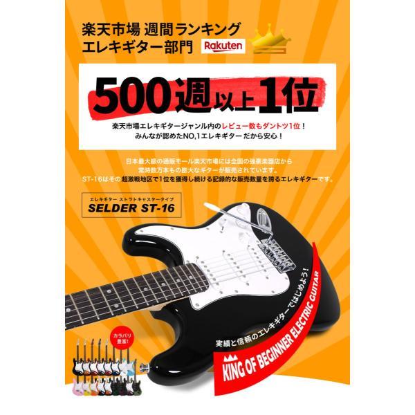 【今だけ教則DVD付き!】エレキギター リミテッドセット ST-16|sakuragakki|05