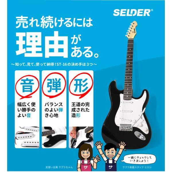 【今だけ教則DVD付き!】エレキギター リミテッドセット ST-16|sakuragakki|06