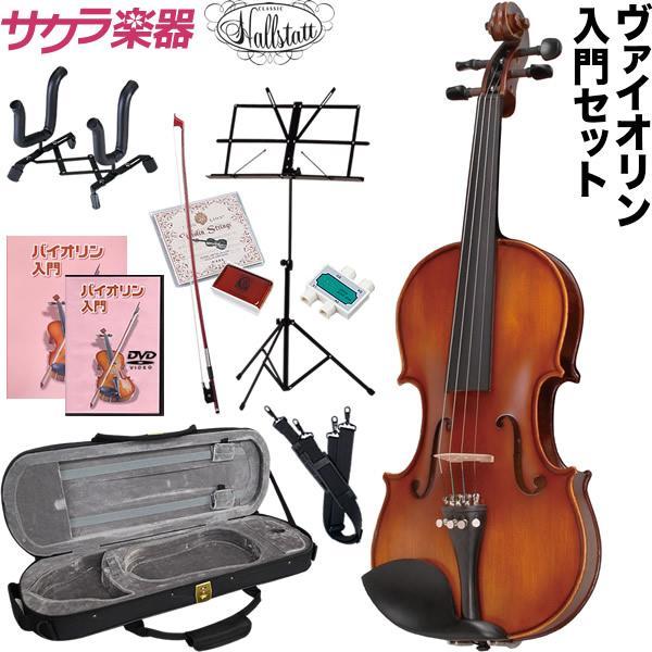 バイオリン V-22 初心者 入門 セット sakuragakki