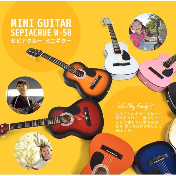 【期間限定!ラッピング袋付き】ミニギター 本体のみ W-50|sakuragakki|03