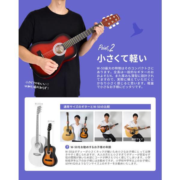 【期間限定!ラッピング袋付き】ミニギター 本体のみ W-50|sakuragakki|05