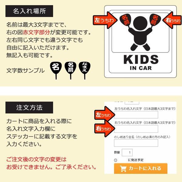名入れ無料 お祭りキッズインカーステッカー kids in car 日本語 名前入りうちわ イエロー 黄色 団扇柄 出産祝いやプレゼントに 子供が乗っています 10cm角|sakuraiweb|04