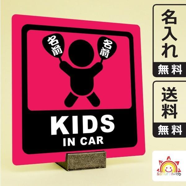 名入れ無料 お祭りキッズインカーステッカー kids in car 日本語 名前入りうちわ ローズ 団扇柄 出産祝いやプレゼントに 子供が乗っています 10cm角|sakuraiweb