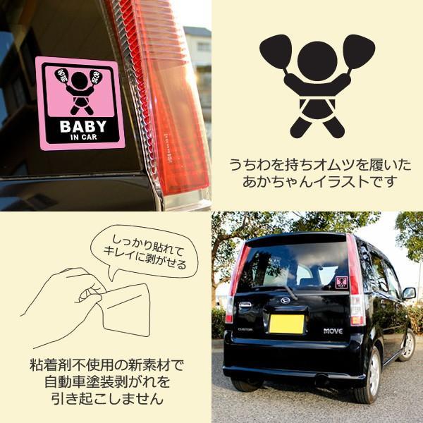 名入れ無料 お祭りベビーインカーステッカー baby in car 日本語 名前入りうちわ ピンク 桃色 団扇柄 出産祝いやプレゼントに 赤ちゃん乗っています 10cm角|sakuraiweb|02