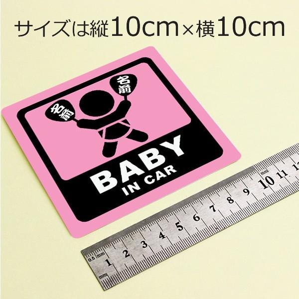 名入れ無料 お祭りベビーインカーステッカー baby in car 日本語 名前入りうちわ ピンク 桃色 団扇柄 出産祝いやプレゼントに 赤ちゃん乗っています 10cm角|sakuraiweb|03