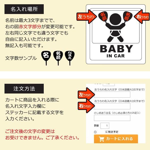 名入れ無料 お祭りベビーインカーステッカー baby in car 日本語 名前入りうちわ ピンク 桃色 団扇柄 出産祝いやプレゼントに 赤ちゃん乗っています 10cm角|sakuraiweb|04