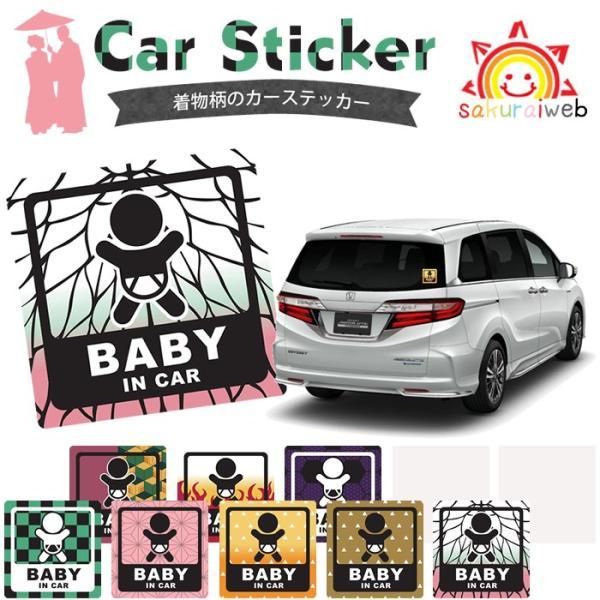 着物柄 カーステッカー ベビーインカー ステッカー キッズインカー baby in car 和柄 団扇柄 うちわ 赤ちゃん 市松 麻の葉 赤ちゃん乗っています 10cm