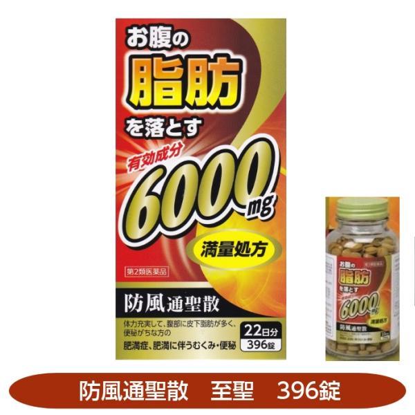 防風通聖散肥満症便秘防風通聖散「至聖」396錠北日本製薬ぽっこりおなか