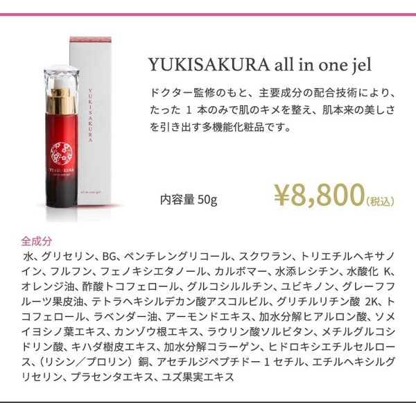 オールインワンジェル 雪桜 YUKISAKURA sakurajapan-store 02