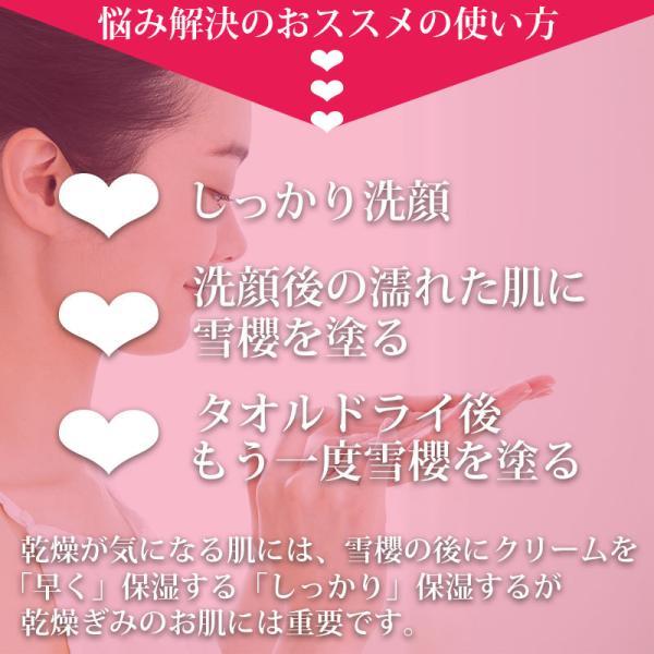 オールインワンジェル 雪桜 YUKISAKURA sakurajapan-store 04