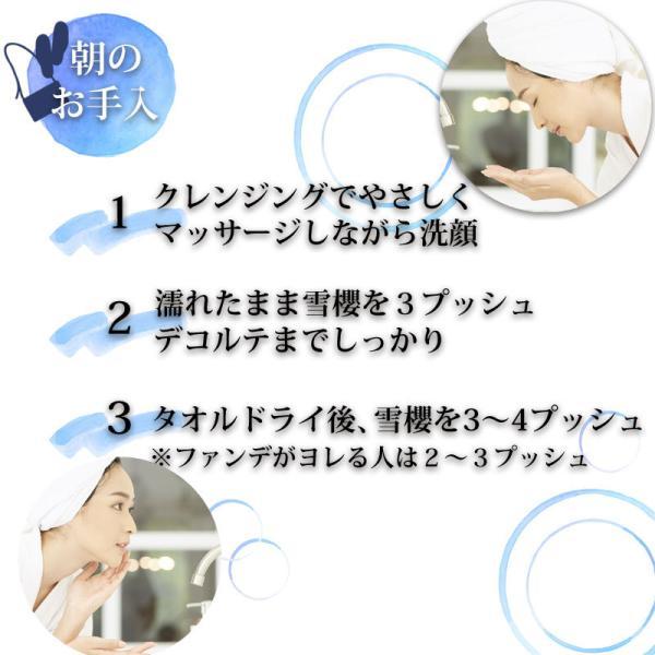 オールインワンジェル 雪桜 YUKISAKURA sakurajapan-store 05
