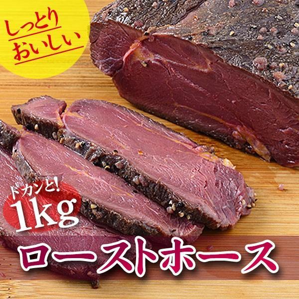 馬肉 馬加工品 パーティ おつまみ ローストホース 1kg