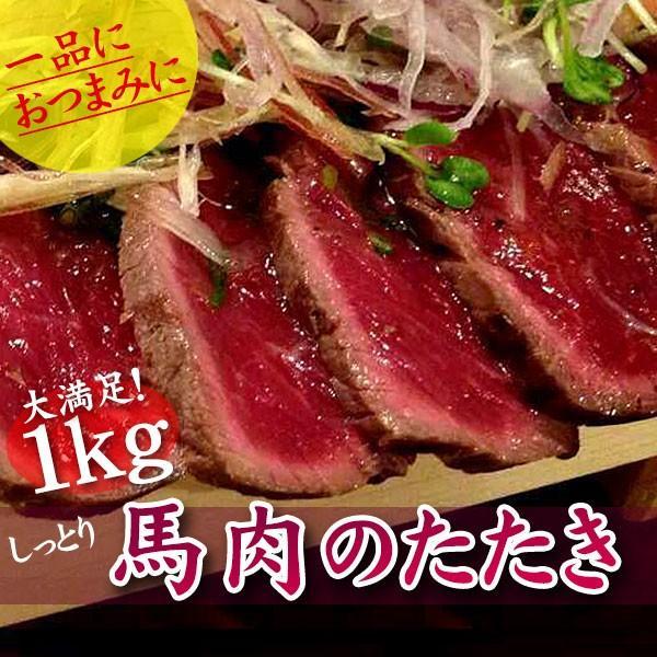 馬肉 馬加工品 パーティ おつまみ 馬肉のたたき 1kg