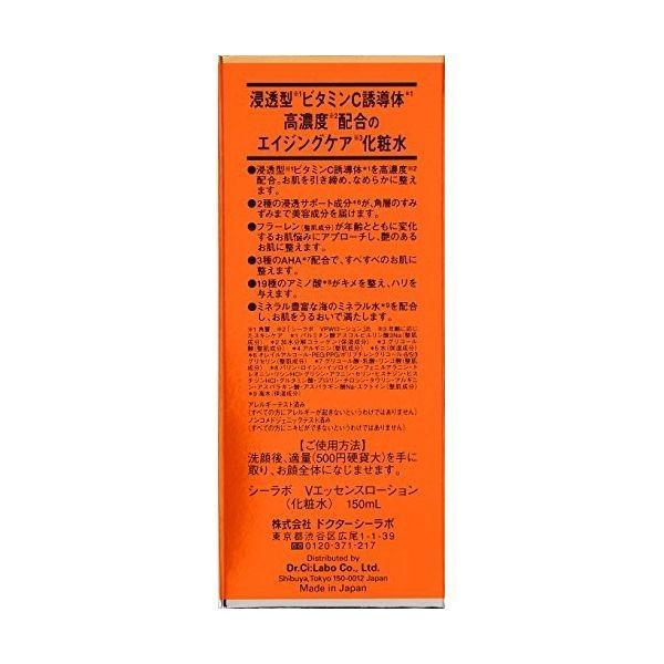 ドクターシーラボ VC100エッセンスローション 150ml|sakuramedical|04