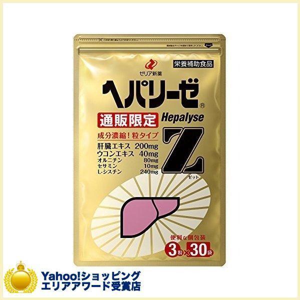 【送料無料】ヘパリーゼZ 3粒×30袋 ゼリア新薬 肝臓エキス セサミン ウコン オルニチン L-シスチン|sakuramedical