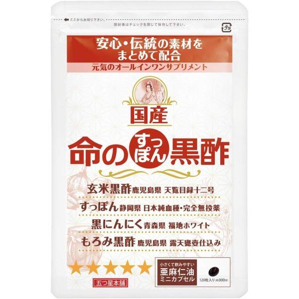 国産 命のすっぽん黒酢120粒 天皇陛下の天覧品黒酢 黒にんにく すっぽん 亜麻仁油 サプリメント|sakuramedical
