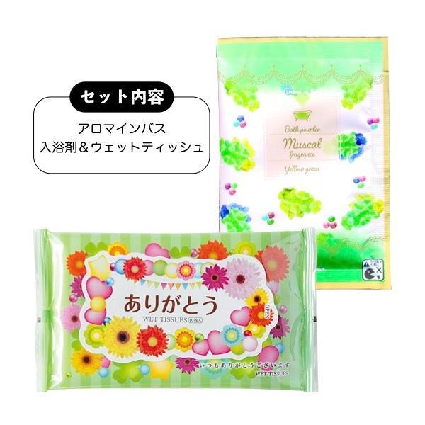 ありがとう 入浴剤&ウェットティッシュ  景品 粗品 入浴剤  プチギフト イベント sakuranboya 04