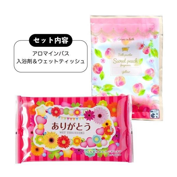 ありがとう 入浴剤&ウェットティッシュ  景品 粗品 入浴剤  プチギフト イベント sakuranboya 05