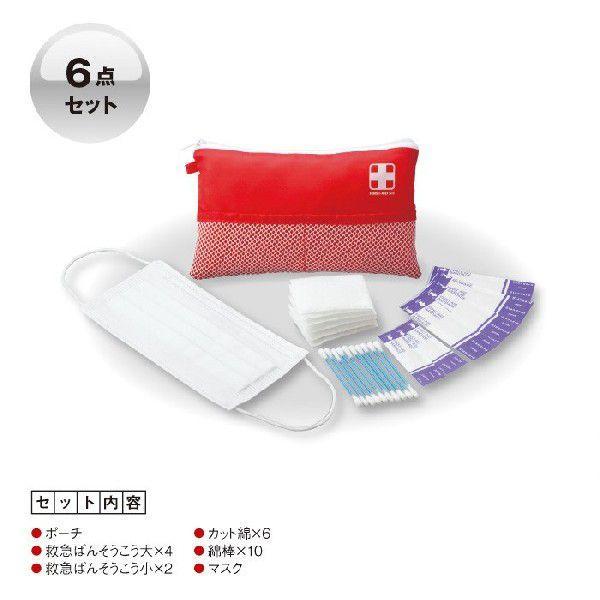 おでかけ救急6点セット  景品 粗品 販促品 記念品 プチギフト 防災 ポーチ|sakuranboya