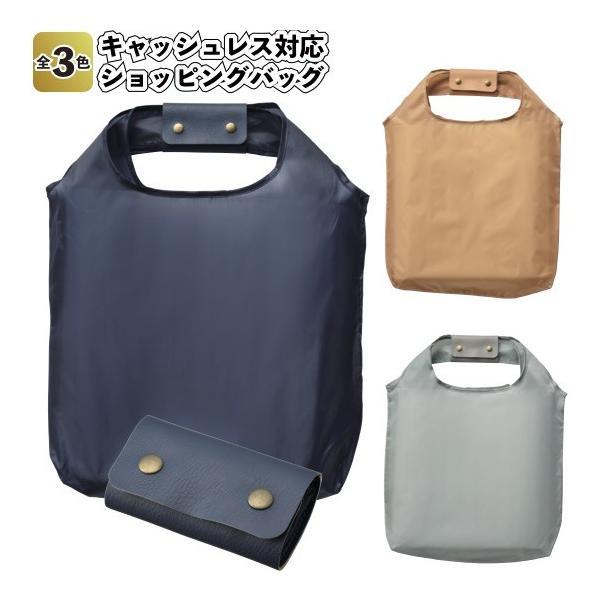 キャッシュレス対応 ショッピングバッグ  景品 粗品 買い物バッグ エコバッグ 折り畳みバッグ カードケース コンビニ袋|sakuranboya