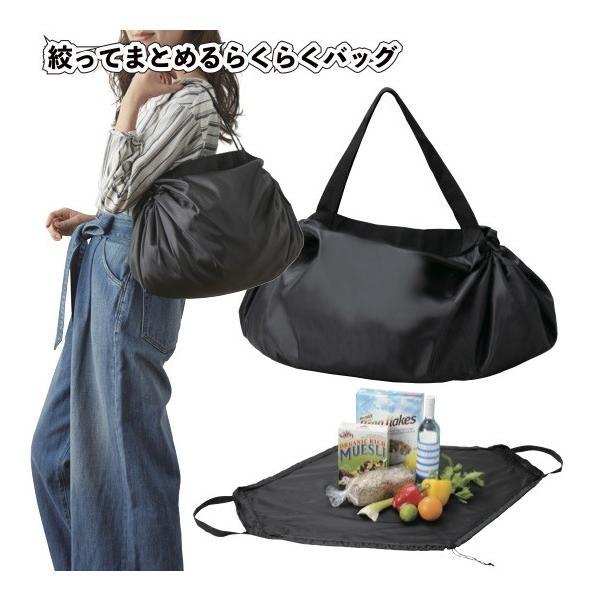 絞ってまとめるらくらくバッグ  景品 粗品 買い物バッグ エコバッグ 折り畳みバッグ 収納バッグ sakuranboya