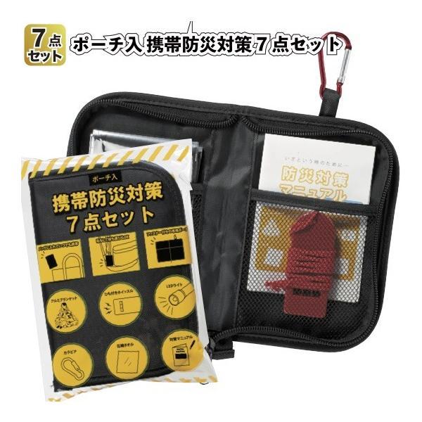 ポーチ入 携帯防災対策7点セット  景品 粗品 防災 地震 台風対策 災害