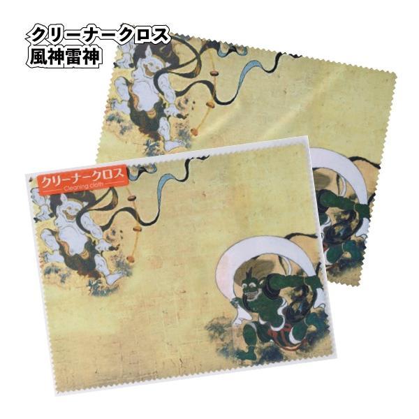1個あたり58円送料無料 クリーナークロス 風神雷神480個セット  景品 粗品 スマホ タブレット メガネ拭き