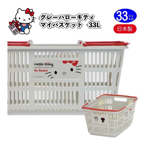 グレー ハローキティ マイバスケット33L  景品 粗品 kttiy スーパー カゴ エコバッグ 買い物カゴ レジカゴ 日本製
