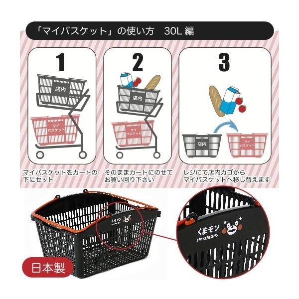 くまモンのマイバスケット30L  景品 粗品 販促品 記念品 プチギフト 買い物 レジャー キャラクター|sakuranboya|02
