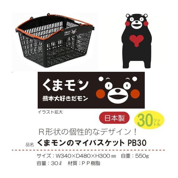 くまモンのマイバスケット30L  景品 粗品 販促品 記念品 プチギフト 買い物 レジャー キャラクター|sakuranboya|03