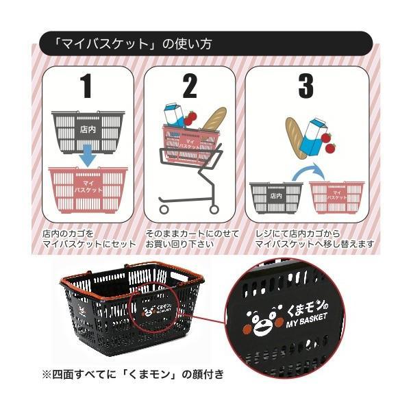 くまモンのマイバスケット33L  景品 粗品 販促品 記念品 プチギフト 買い物 レジャー レジカゴ 日本製 sakuranboya 02