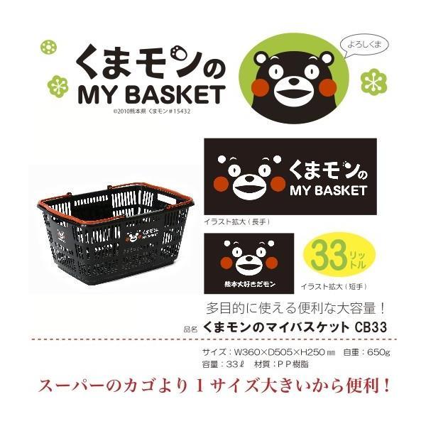 くまモンのマイバスケット33L  景品 粗品 販促品 記念品 プチギフト 買い物 レジャー レジカゴ 日本製 sakuranboya 03