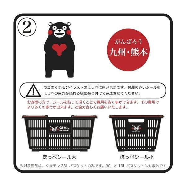 くまモンのマイバスケット33L  景品 粗品 販促品 記念品 プチギフト 買い物 レジャー レジカゴ 日本製 sakuranboya 05
