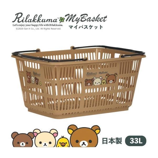 リラックマ マイバスケット33L  景品 粗品 サンエックス スーパー カゴ 買い物 レジャー|sakuranboya