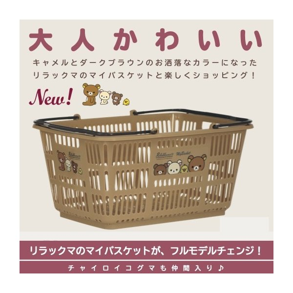 リラックマ マイバスケット33L  景品 粗品 サンエックス スーパー カゴ 買い物 レジャー|sakuranboya|02