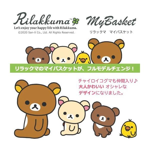 リラックマ マイバスケット33L  景品 粗品 サンエックス スーパー カゴ 買い物 レジャー|sakuranboya|03
