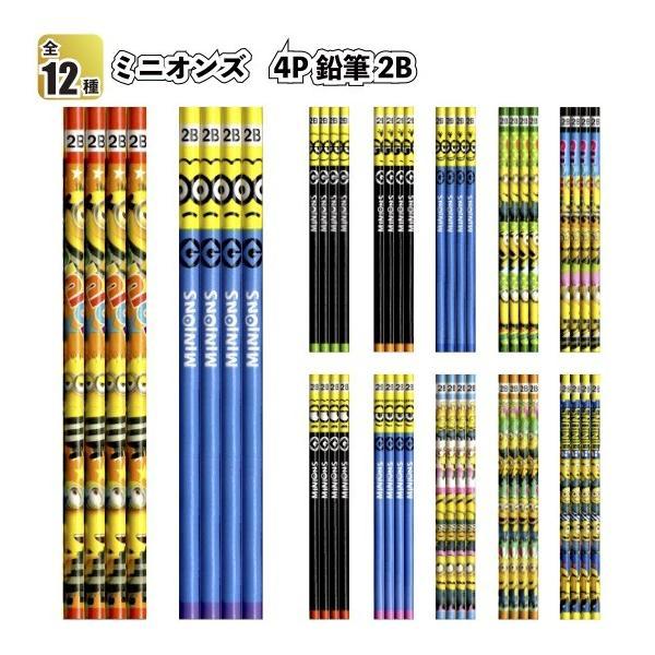 ミニオンズ 4P鉛筆2B  景品 粗品 文房具 えんぴつ 子供会 イベント ユニバ usj|sakuranboya