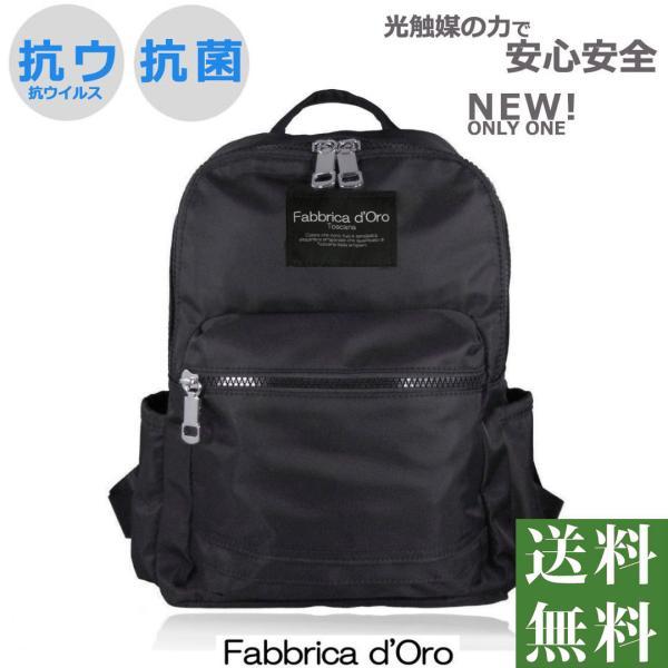 54c9924b8bbc Fabbrica d\'Oro リュック レディース リュックサック 軽量 小さめ ミニ ナイロン おしゃれ かわいい 黒