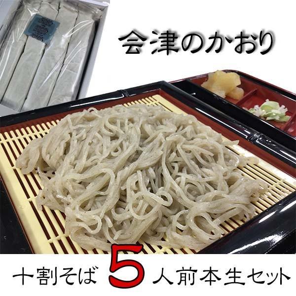 手打ち 十割そば「会津のかおり 150g×5人前」 自家栽培 自家製粉 無添加 食塩不使用 クール便発送|sakurasoba