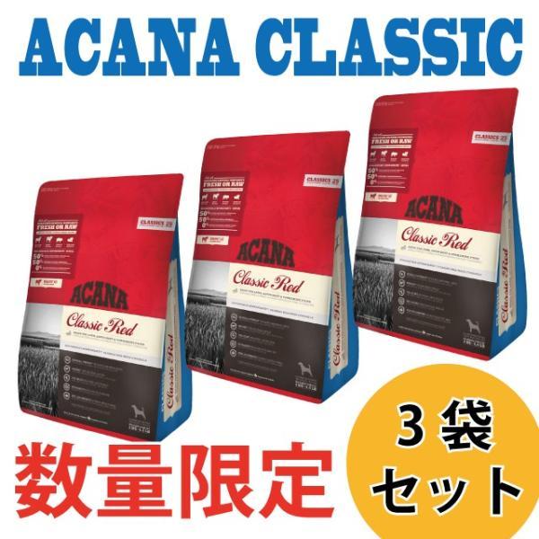 アウトレット賞味期限2021年6月13日 アカナクラシッククラシックレッド2kg×3袋セット ドッグフード  正規品