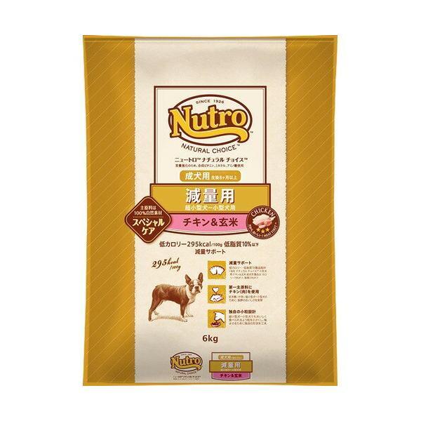 ニュートロナチュラルチョイス減量用超小型犬〜小型犬用成犬用チキン&玄米6kg