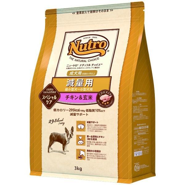 ニュートロナチュラルチョイス減量用超小型犬〜小型犬用成犬用チキン&玄米3kg