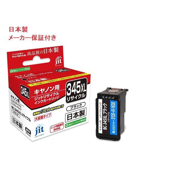 日本製キャノンBC-345Xl大容量ブラックジット純正互換リサイクルインクカートリッジJit