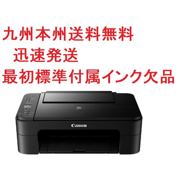 九州本州送料無料迅速発送 標準付属のインク欠品 Canon プリンター A4インクジェット複合機 PIXUS TS3330BK ブラック Wi-Fi対応 テレワーク向け